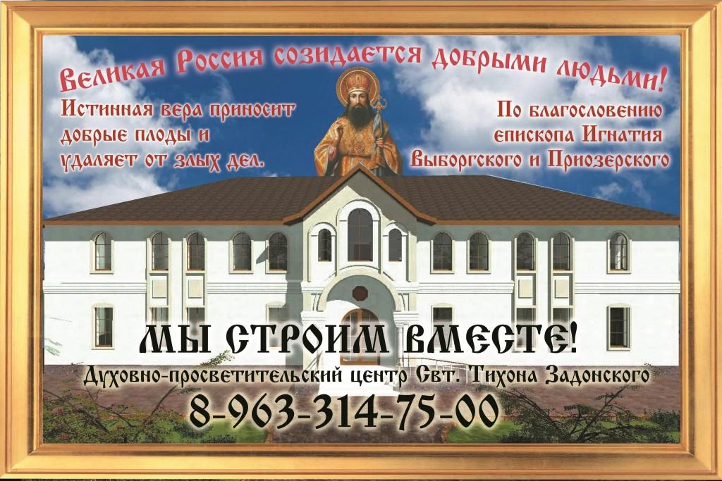 О строительстве духовно-просветительского центра,  в котором очень нуждается наш большой дружный приход!